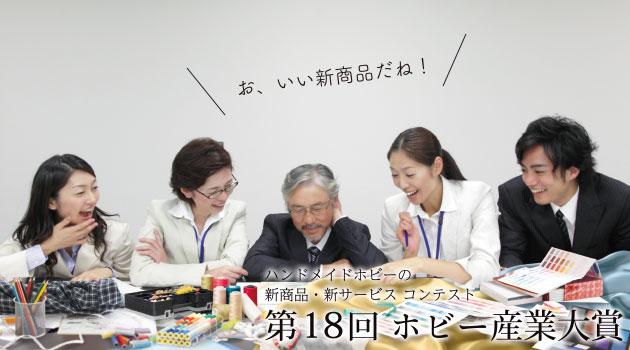 第18回ホビー産業大賞