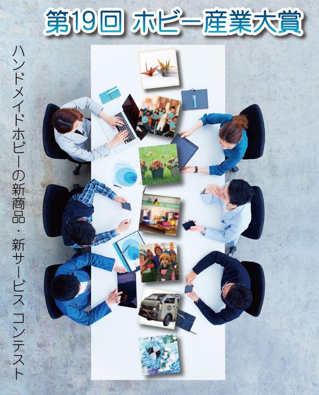 第19回ホビー産業大賞