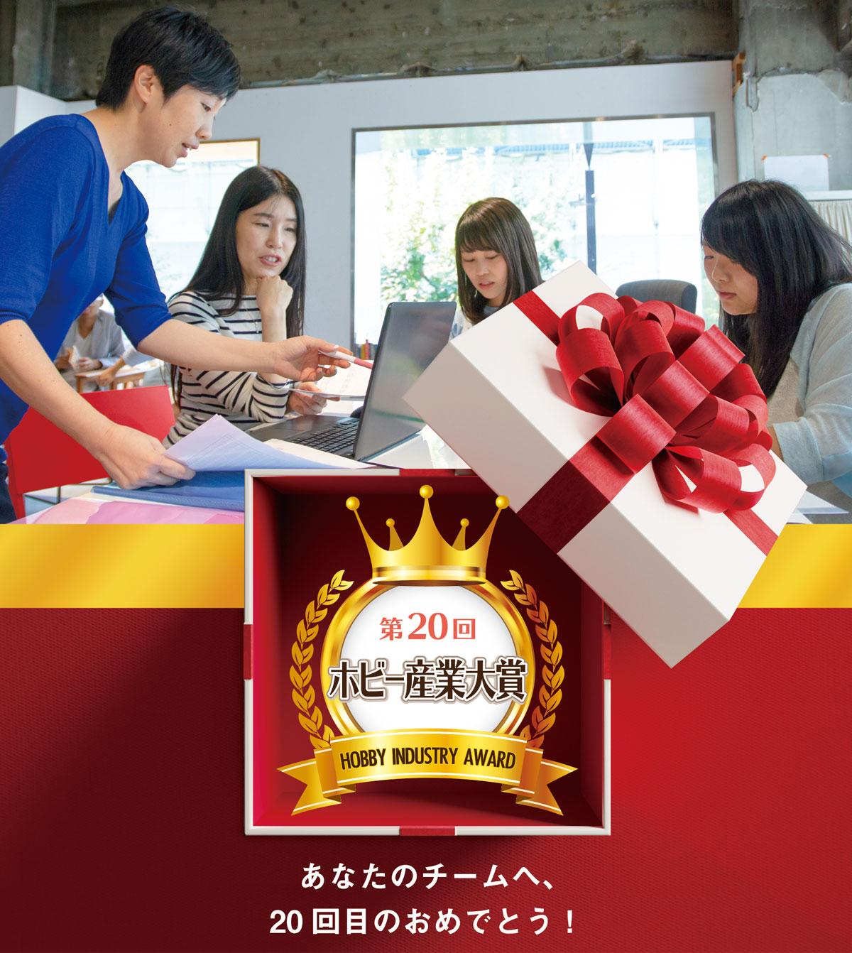 第20回ホビー産業大賞